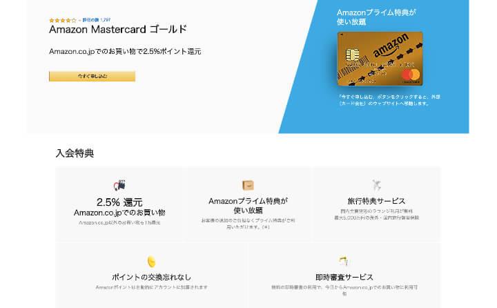 ステータス 高い ゴールドカード Amazon MasterCard ゴールドカード 公式サイト