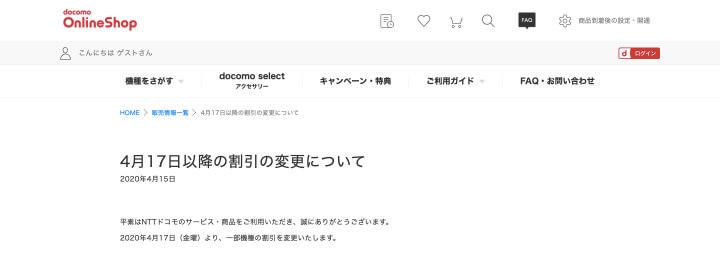 iPhone 値下げ ドコモ 4月17日 割引変更