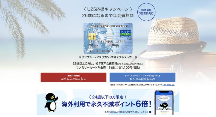 かっこいい クレジットカード 年会費無料 セゾンブルーアメックス公式サイト