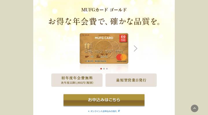 ステータス 高い ゴールドカード MUFGカード ゴールド 公式サイト