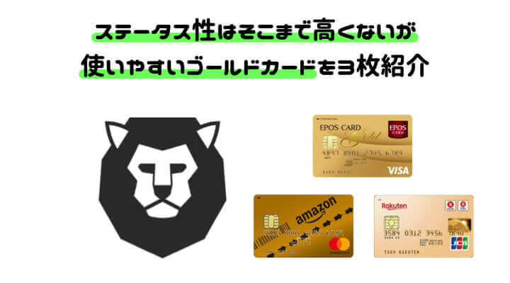 ステータス 高い ゴールドカード 使いやすい