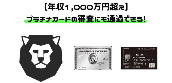 クレジットカード 限度額 年収 1,000万円