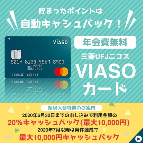 三菱UFJニコス VIASOカード バナー