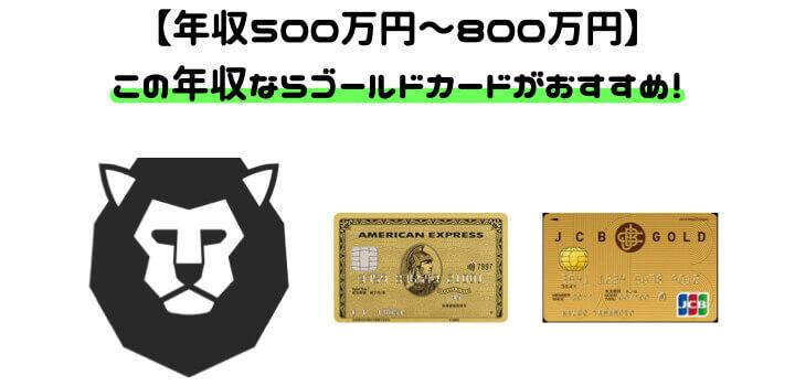クレジットカード 限度額 年収 500万円 800万円