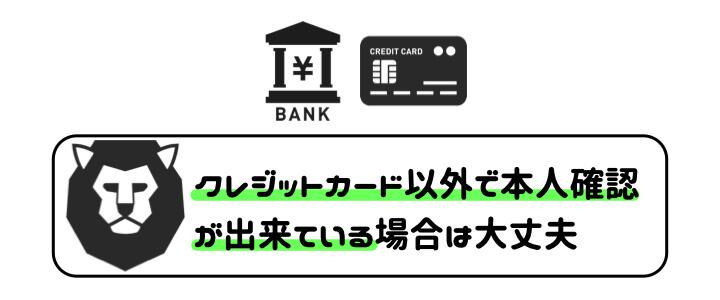 クレジットカード 在籍確認 別サービス 本人確認