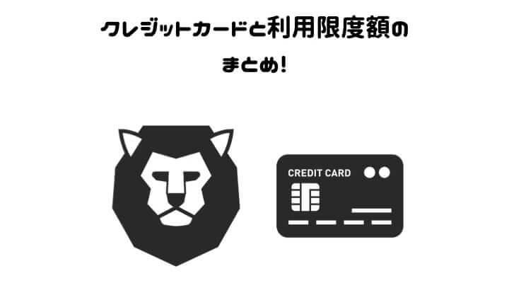 クレジットカード 限度額 年収 まとめ