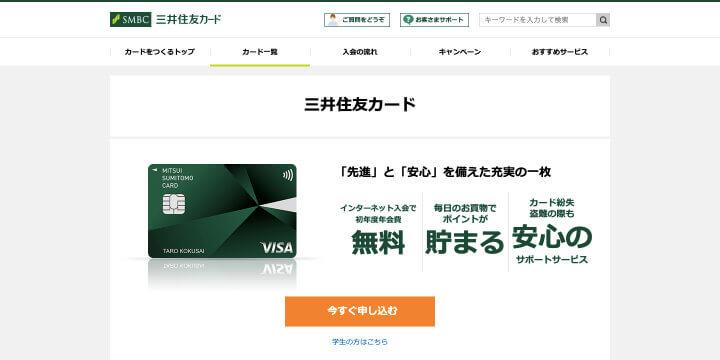 クレジットカード 作るなら 三井住友カード公式サイト
