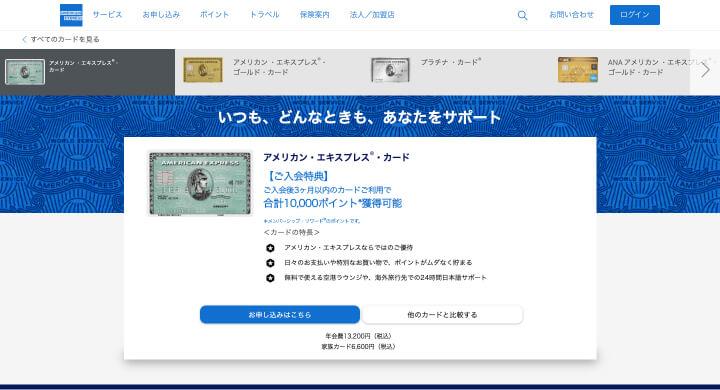 クレジットカード 欲しい アメックスグリーン公式サイト