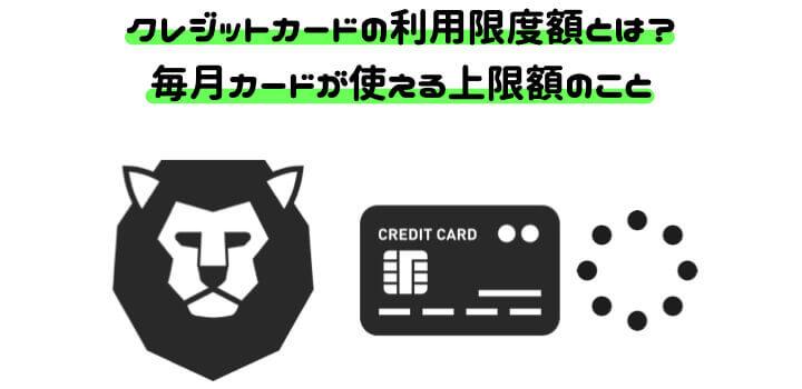 クレジットカード 限度額 年収 利用限度額とは