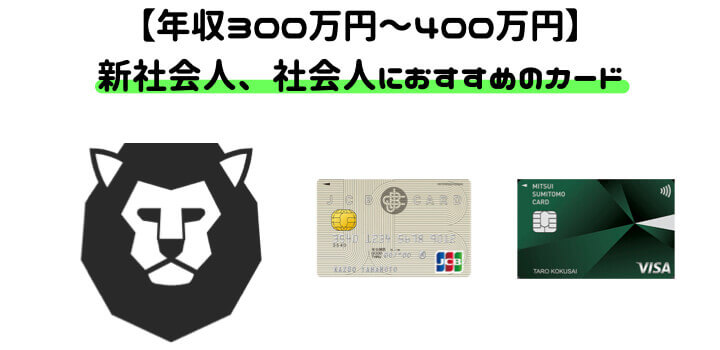 クレジットカード 限度額 年収 300万円 400万円