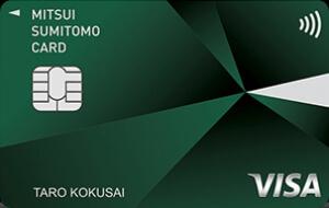 クレジットカード 作るなら 三井住友VISAクラシックカード 券面
