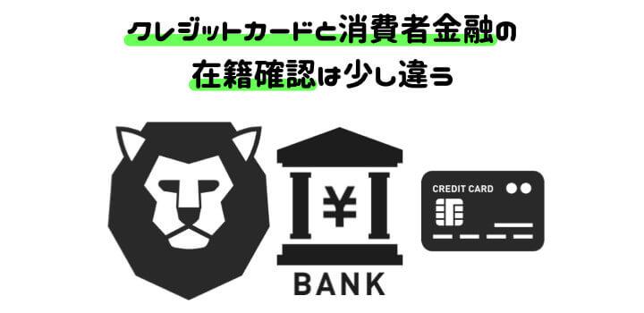 クレジットカード 在籍確認 消費者金融 違い