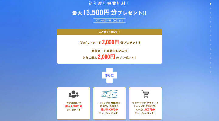 JCB一般カード 評判 口コミ 2020年9月30日までキャンペーン