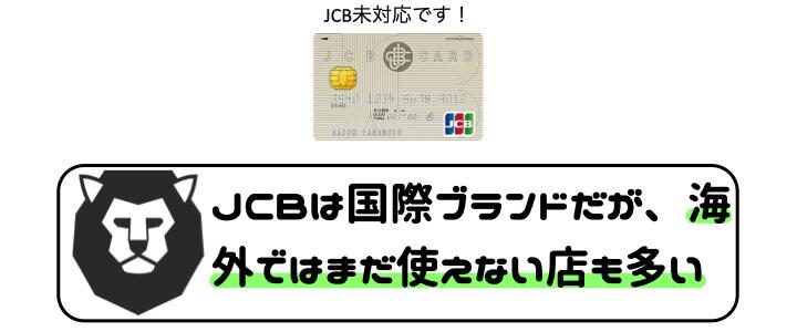JCB一般カード 評判 口コミ 海外使いにくい