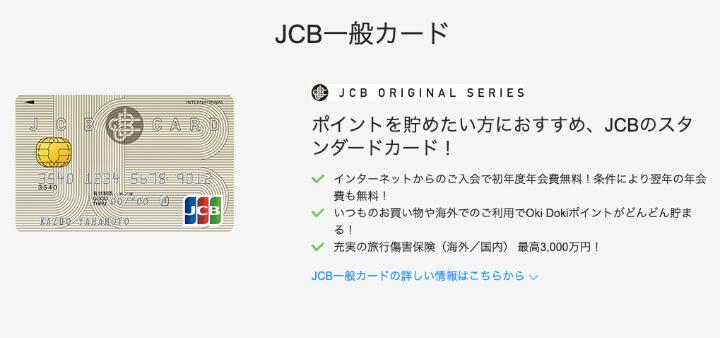 JCB一般カード 評判 口コミ Web入会初年度無料