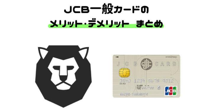 JCB一般カード 評判 口コミ メリット デメリット