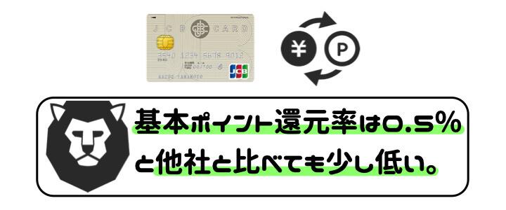 JCB一般カード 評判 口コミ ポイント還元率 低い