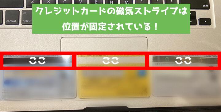 クレジットカード サイズ 磁気ストライプ 固定