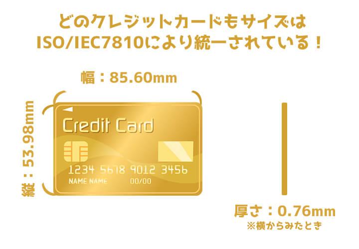 クレジットカード サイズ
