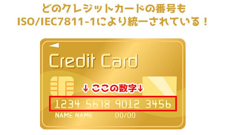 クレジットカード サイズ カード番号位置