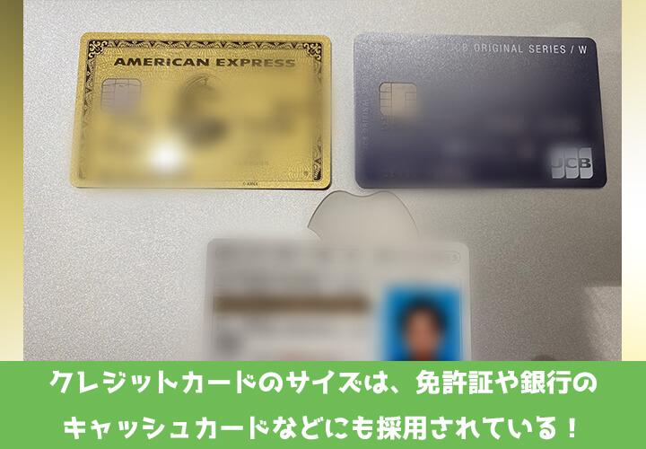 クレジットカード サイズ テンプレート