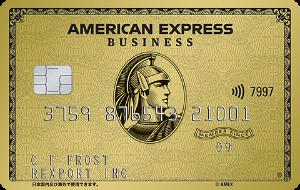 法人カード おすすめ アメックスビジネスゴールド 券面