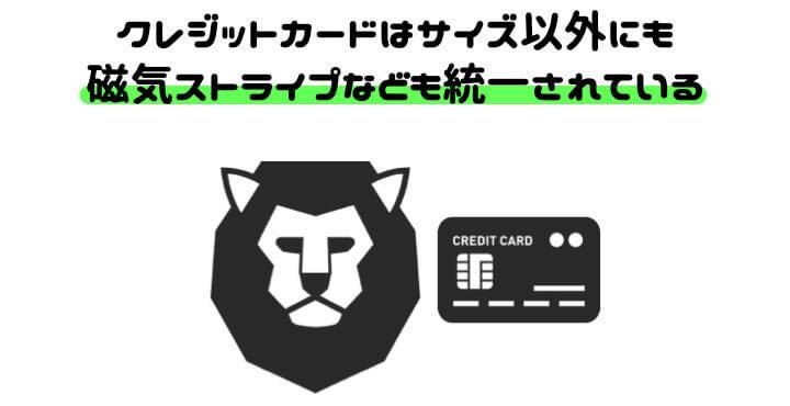 クレジットカード サイズ以外で統一されているルール
