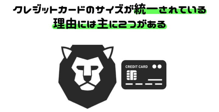 クレジットカード サイズ 統一されている理由