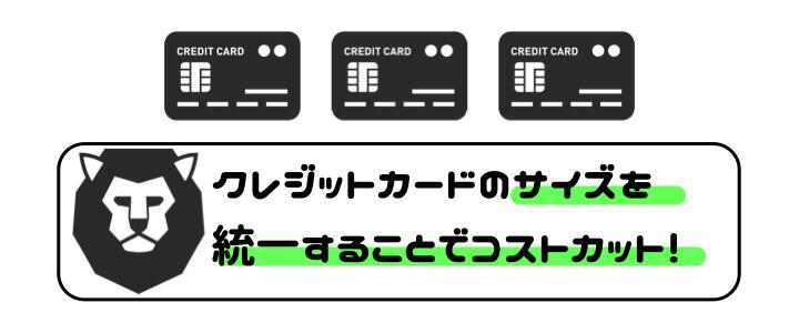 クレジットカード サイズ コストカット