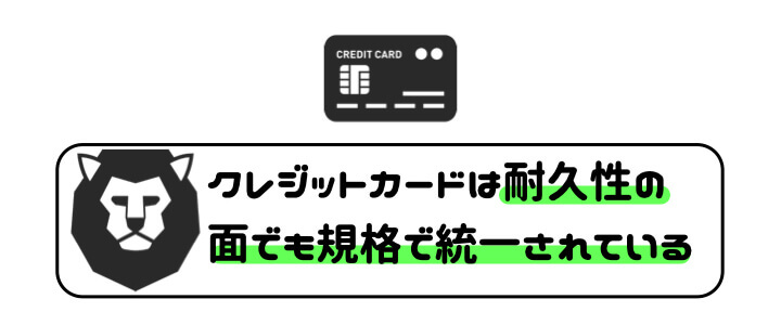 クレジットカード サイズ 耐久性