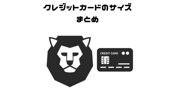 クレジットカード サイズ まとめ