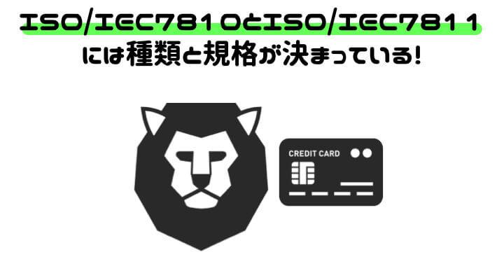 クレジットカード サイズ ISO/IEC 種類