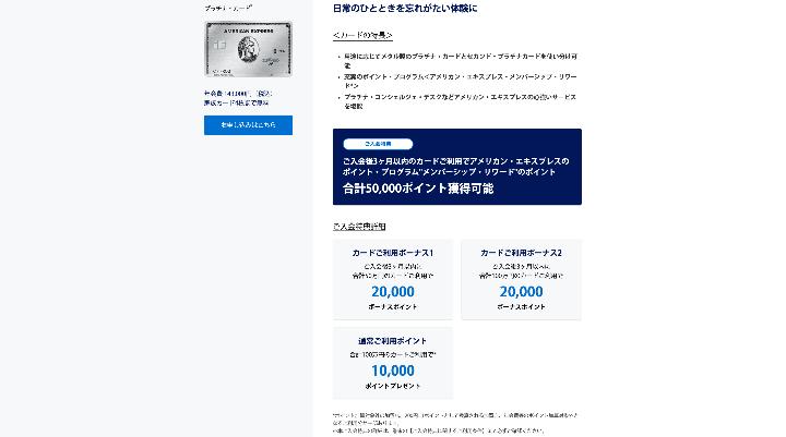 アメックスプラチナ 評判 口コミ 公式サイト