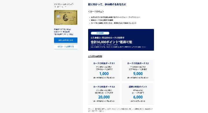 ゴールドカード メリット アメックスゴールド公式サイト