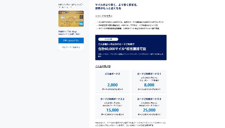 ANA アメックス ゴールドカード 公式サイト