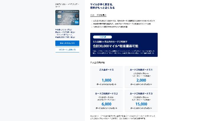 クレジットカード ANAアメックスカード_公式サイト