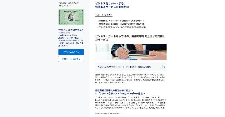 アメックスビジネスカード_公式サイト